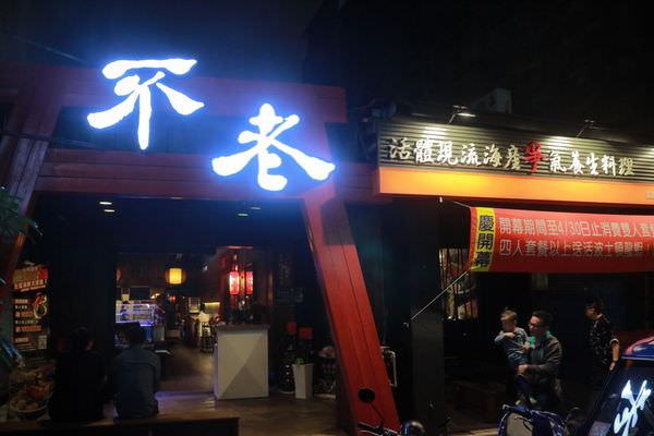 台南東區「不老蒸氣養生料理」瞬間高溫蒸氣鎖住鮮甜美味,活體水產、現流漁獲!台南首間『活』海鮮蒸氣鍋參上!
