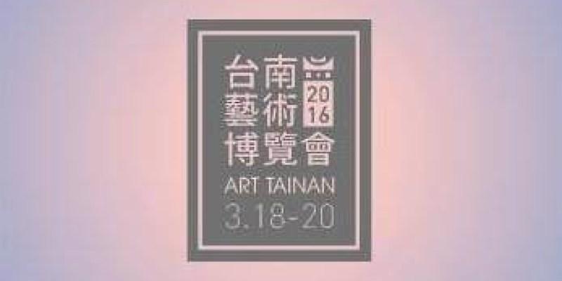 【2016 台南藝術博覽會】3/18-3/20 台南大億麗緻酒店舉辦