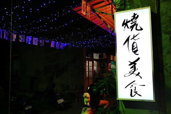 台南‧中西區 燒貨美食