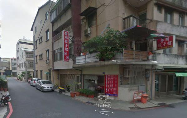 台南東區美食,東和路巷子裏的金湖餃子館~