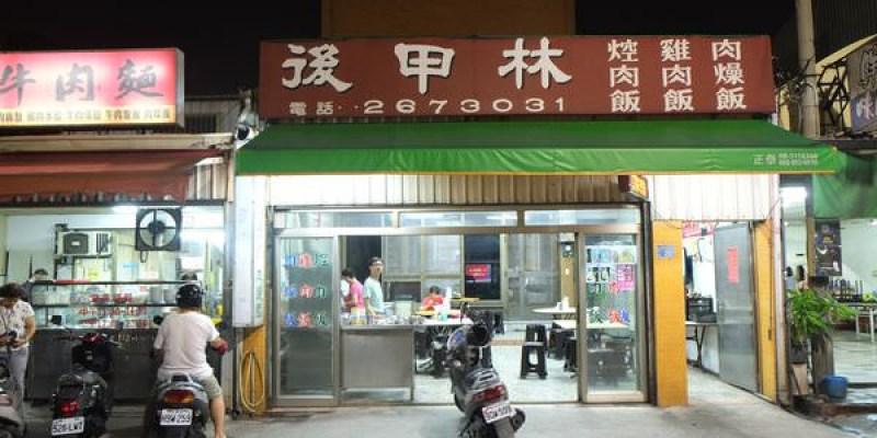 台南美食推薦~富農街經典小吃「後甲林雞肉飯」