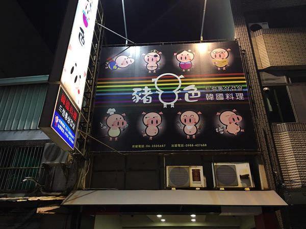 台南豬8色韓式料理,道地的韓國料理水晶盤韓式烤肉和部隊鍋~