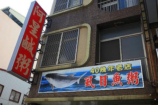 台南中式早午餐!阿星鹹粥兼賣肉粽,虱目魚湯肥鮮魚皮大碗滿意!