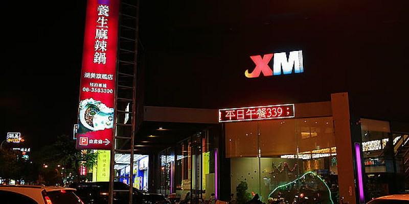 台南‧XM麻辣鍋 湖美旗艦店