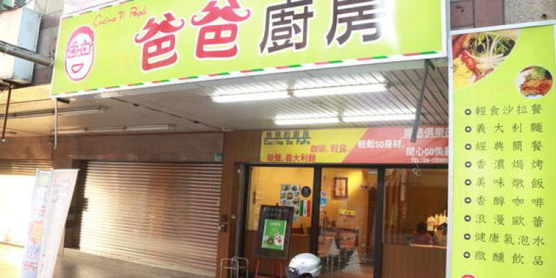 台南東區「爸爸的廚房 Cucina Di Papa」義大利麵、燉飯、異國料理~親子友善餐館!