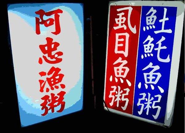 台南西門圓環旁吃鹹粥!老字號阿忠漁粥,消夜場就該吃土魠魚虱目魚粥!
