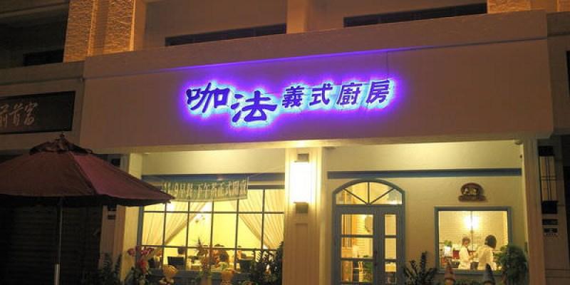 台南安南區「Kaffa 咖法義式廚房」