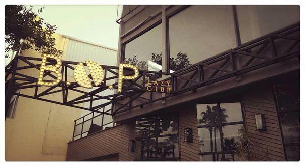台南「BOP Lazy club」餐酒館