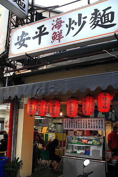台南‧中西區 安平海鮮炒麵、炒飯