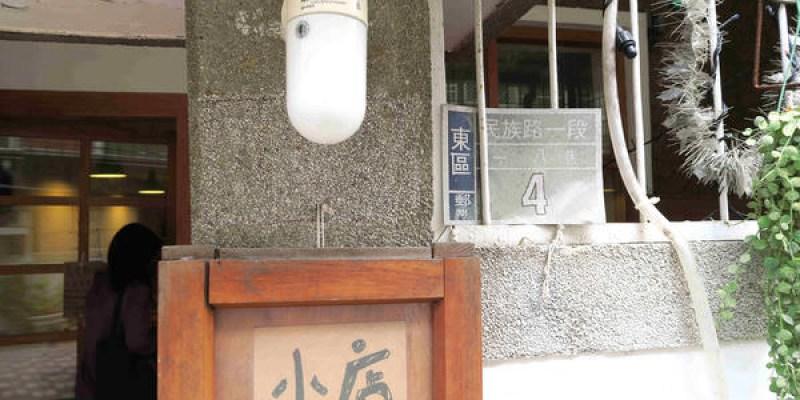 台南東區「小店」低GI水煮餐~健康清爽無負擔!