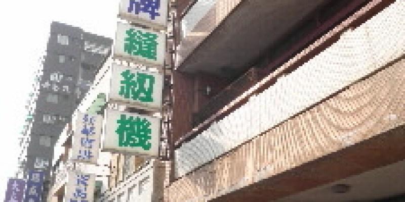 象隊洪家四代府城起家 代理日本兄弟牌縫紉機起家