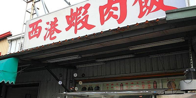 台南‧西港蝦肉飯