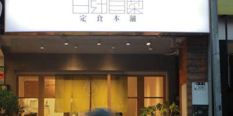 台南一汁三菜定食本舖,日式定食專賣店!