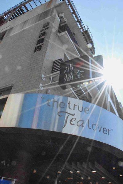 台南品牌老字號手搖飲-台南清心福全茶飲育德總店,珍珠芝麻拿鐵、芝麻奶茶、綠豆沙奶茶~新品上市!