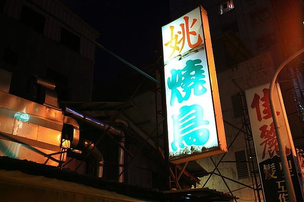 台南燒烤,姚燒鳥,傳承日式技術融合在地口味,台南老式燒烤~
