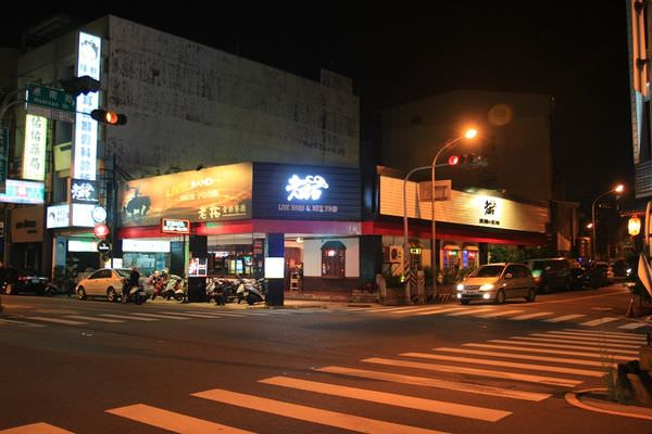 台南‧南區 老拓音樂餐廳 │ 台南老牌音樂餐廳,台式熱炒混搭美式料理,現場樂團演唱,享受美食享受音樂