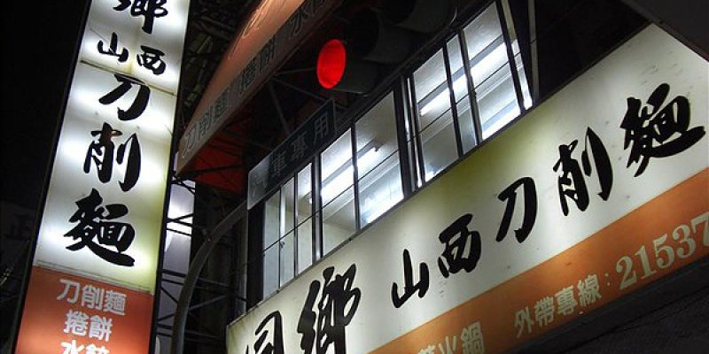 台南東區【同鄉】-山西刀削麵、酸菜白肉鍋