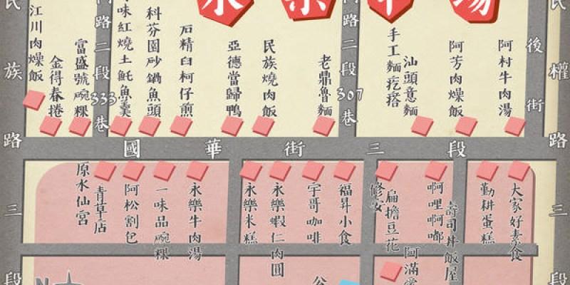 台南中西區 │ 傳統市場找美食-永樂市場吃什麼│國華街美食小吃大本營!觀光客在地人都推的隱藏小店全收藏!