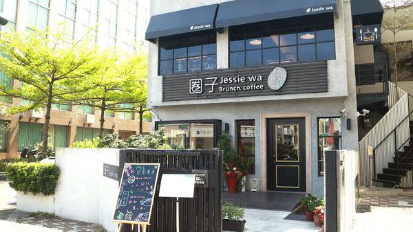 台南‧中西區 圈子 Brunch.Coffee Jessie Wa 台南公園店-全日供餐~早午餐、義大利麵、燉飯、甜點、鬆餅