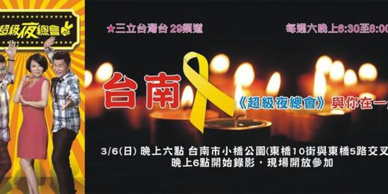 走過0206震災 澎恰恰向台南人致敬 三立「超級夜總會」將在永康錄影 歡迎民眾參加