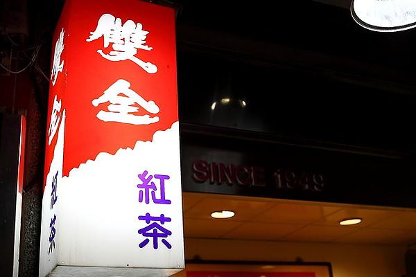 台南‧中西區 雙全紅茶 台南古早味紅茶店,美味就是要現泡!手搖現沖紅茶店~