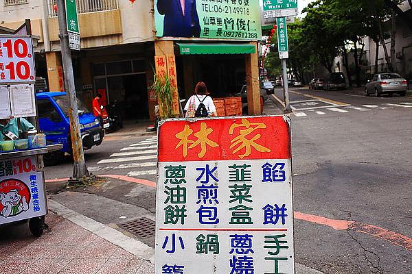 台南‧林家水煎包