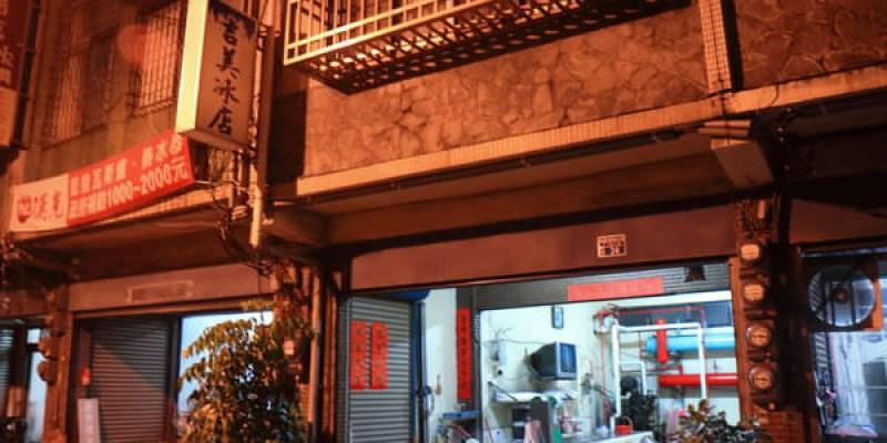 台南‧北區 長榮路5段246巷 吉美冰店