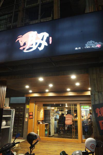 台南日式燒肉, 肕 燒肉‧酒肆,牛肉肥嫩鮮甜,聚餐就愛這一味~