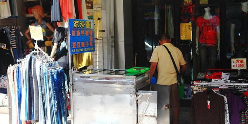 台南‧國華街涼沙圓