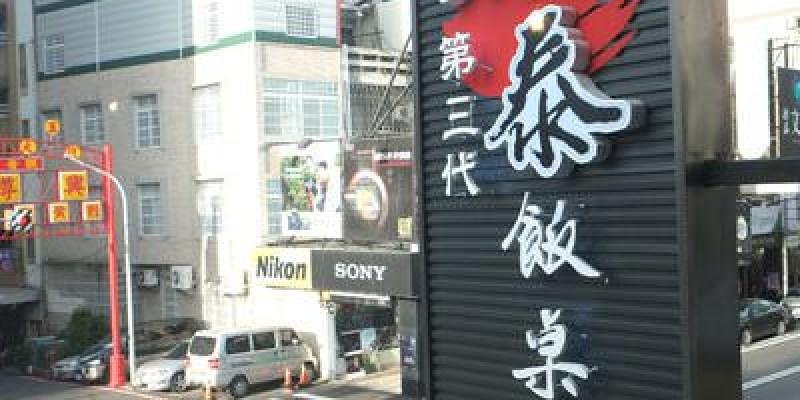台南赤崁樓周邊美食-「福泰飯桌第三代」肉燥飯、魚皮湯!冷氣開放的傳統飯桌