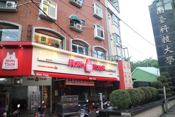 台南永康MOM'S TOUCH!韓式炸雞來了!韓國第二大連鎖速食店海外落腳台南啦~