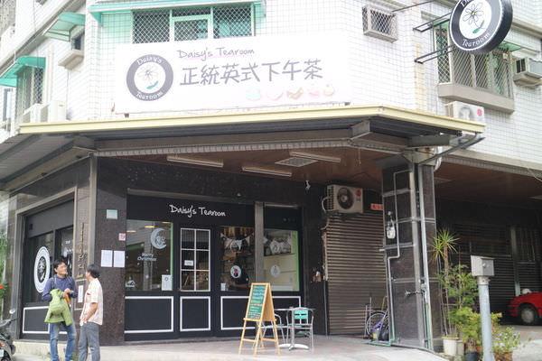 台南中西區英式茶館「Daisy's tea room」