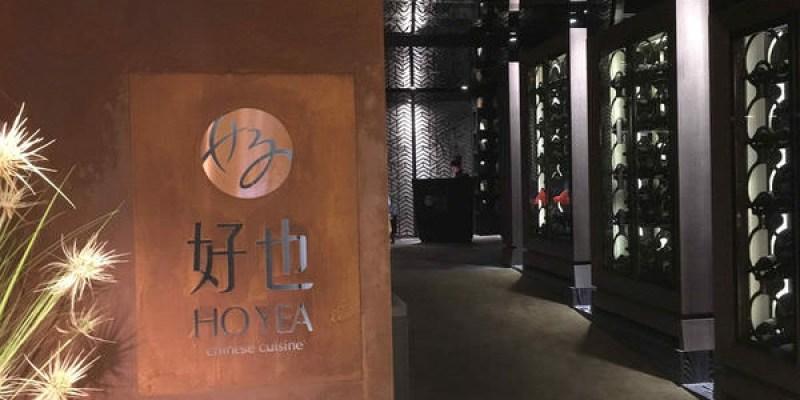 台南桂田酒店Ho Yea好也粵式中餐廳,港式、粵式、台式各國美食齊匯聚!