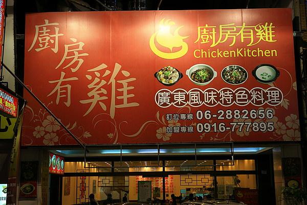 台南「廚房有雞」-廣東風味的特色料理!