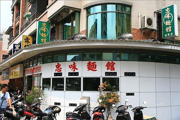 台南東區-忠味麵店【裕忠店】