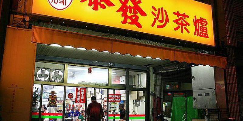 台南‧中西區 泰發沙茶爐