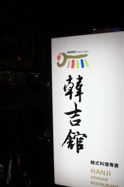 台南東區「韓吉館」