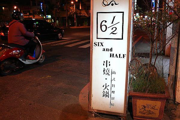 台南‧6又2分之1
