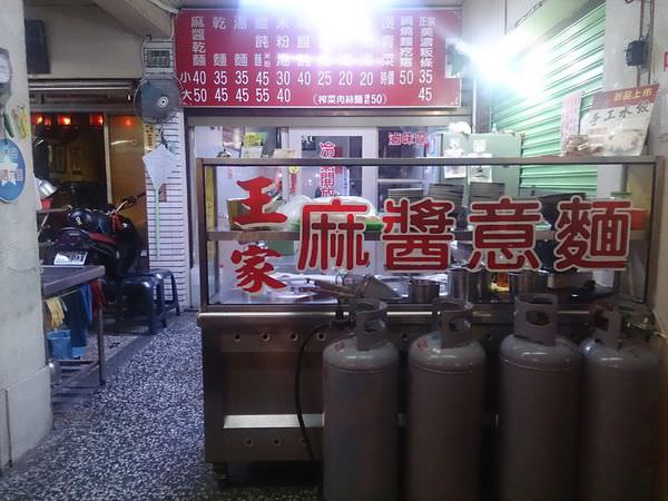 台南東區-裕農路【王家麻醬意麵】