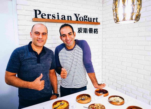 台南東區「波斯優格 Persian Yogurt」尼可&亞力~來自波斯的家鄉優格!