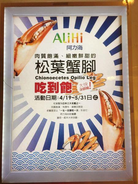 台南「桂田酒店 」阿力海(ALiHi)百匯自助餐,日本松葉蟹腳吃到飽!超值buffet百道以上料理任你吃~