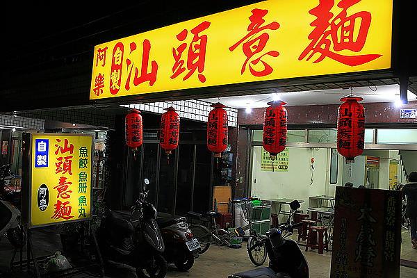 台南-北區【阿樂汕頭意麵】