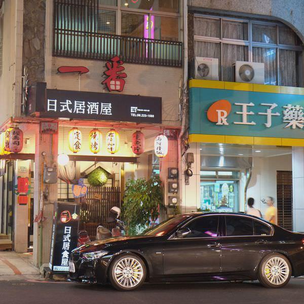 台南一番日式居酒屋(已歇業)