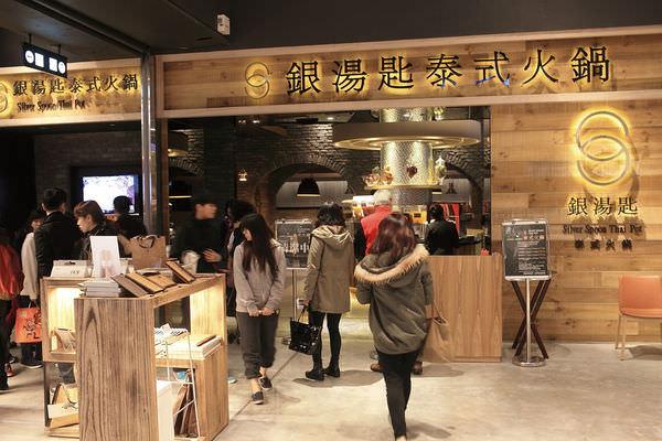 台南「銀湯匙泰式火鍋」吃到飽餐廳!