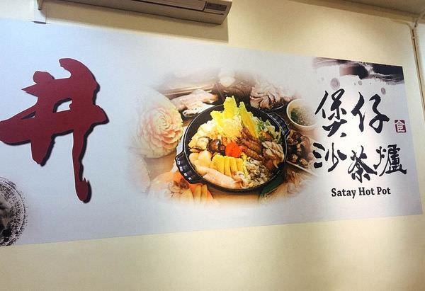 台南‧安平 井•煲仔沙茶爐|新鮮海產、牛豬肉、紅蟳、現煮煲仔粥|停車方便~一起揪友吃來傳統沙茶爐吧!
