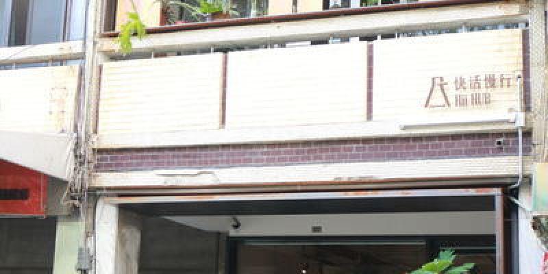 台南‧中西區 萃行咖啡館 Atelier Pore|藍晒圖文創園區旁~複合式旅館&咖啡館|手沖咖啡&甜點~享受忙裡偷閒的好時光