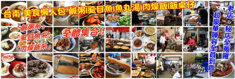台南鹹粥、虱目魚、魚丸湯、肉燥飯 飯桌仔 懶人包~老店、秘店、口袋名單全蒐羅