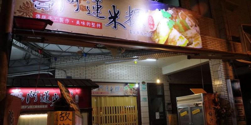 台南‧中西區 古早味阿蓮米粿 金華成功店