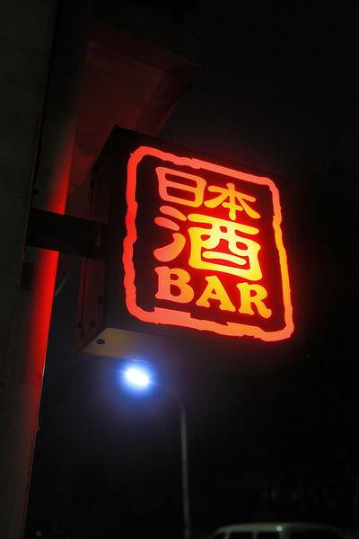 台南日式燒烤,串工房 一鈴屋~日本酒BAR,日本人開的燒烤小店!