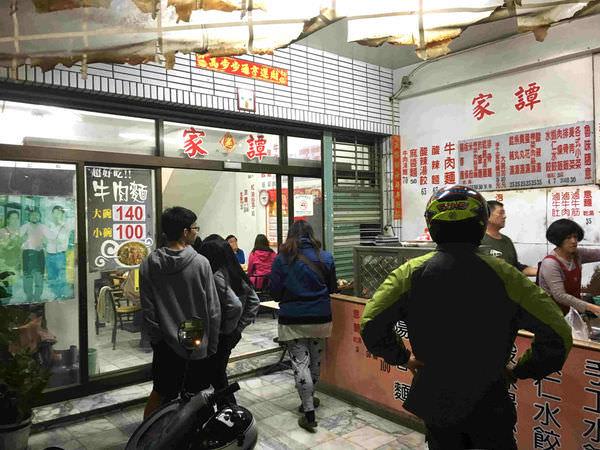 台南永康區「譚家手工家常麵館」讓人驚豔的牛肉麵、紅油抄手~